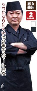 七分袖白衣(31-DN6853)