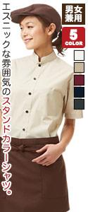 エスニックな雰囲気のスタンドカラーシャツ