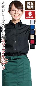 人気シリーズの七分袖カジュアルシャツ