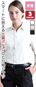 スマートに見える比翼ボタンの七分袖シャツ