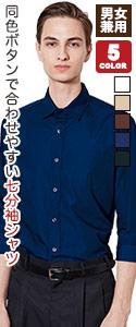同色ボタンで合わせやすい七分袖シャツ