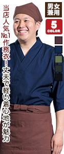 業界最安値!丈夫で軽い生地を使用した作務衣(31-G71101)