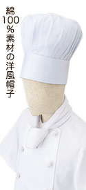 綿100%素材の洋風帽子