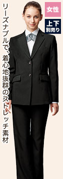女性用ジャケット(32-11204)のコーディネート