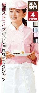 コックシャツ(34-FB4514U)