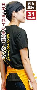 日本一売れている!半袖ユーロTシャツ(34-MS1141)