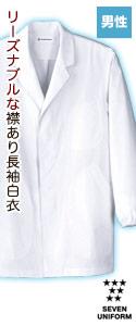 長袖白衣(35-AA0310)