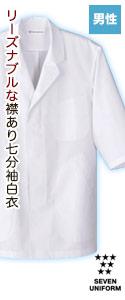 襟あり七分袖白衣(35-AA0319)