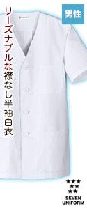 リーズナブルな襟なし半袖白衣(35-AA0322)
