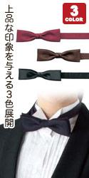 上品な印象を与える3色展開の蝶ネクタイ