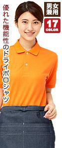綿混率が高いため、吸水性があり着心地の良いポロシャツ(41-00223SDP)