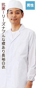抗菌!リーズナブルな襟あり長袖白衣
