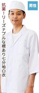 リーズナブルな襟あり七分袖白衣