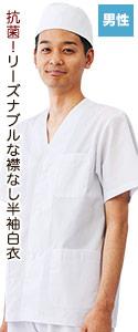 リーズナブルな襟なし半袖白衣(371-1-612)