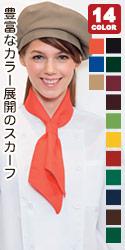 多彩なカラー展開のスカーフ