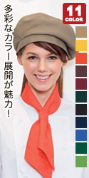 多彩なカラー展開が魅力