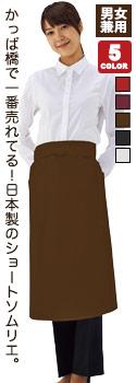 かっぱ橋で1番人気の日本製ソムリエエプロン