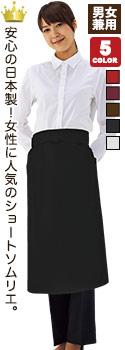 安心の日本製!女性に人気のショートソムリエ