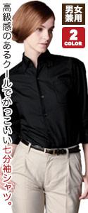 高級感のあるクールでかっこいい七分袖シャツ
