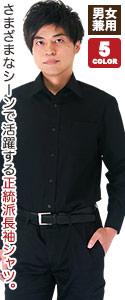 さまざまなシーンで活躍する正統派長袖シャツ