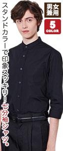 スタンドカラーで印象スッキリ!七分袖シャツ