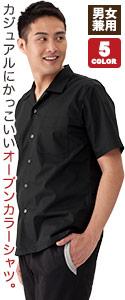 カジュアルにかっこいいオープンカラーシャツ