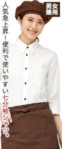 人気急上昇!便利で使いやすい七分袖シャツ