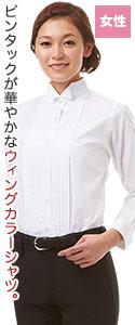 ピンタックが華やかなウィングカラーシャツ
