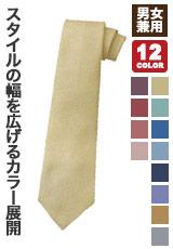 多彩なカラー展開のネクタイ