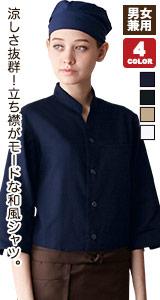 涼しさ抜群のワッフル素材を仕様した立ち襟仕様の和風シャツ