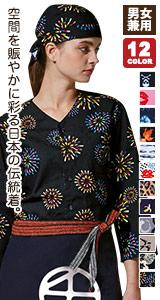 空間を賑やかに彩る日本の伝統着ダボシャツ