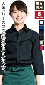 人気シリーズのカジュアル七分袖シャツ
