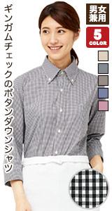 ギンガムチェックのボタンダウンシャツ