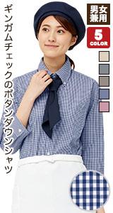 爽やかさを演出できるギンガムチェックシャツ