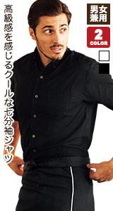 高級感のあるクールな七分袖シャツ