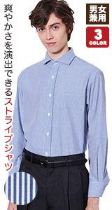 爽やかさを演出できるストライプシャツ
