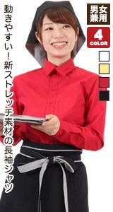 動きやすいストレッチ長袖シャツ