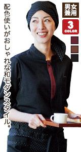 配色使いがおしゃれで、和でも洋でも使えるショップコート