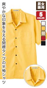 爽やかな印象を与える開襟タイプの半袖シャツ