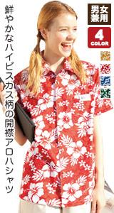 鮮やかなハイビスカス柄の開襟アロハシャツ