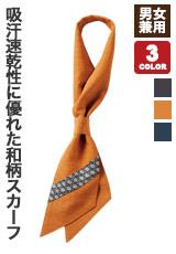 優れた吸汗速乾性をもつ和風スカーフ