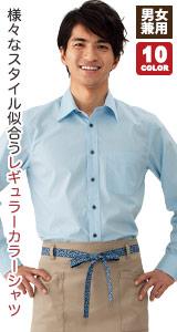 動きやすくて快適なレギュラーカラーシャツ