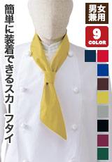 簡単に装着できるスカーフタイ