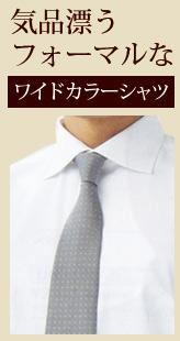 気品漂うフォーマルなワイドカラーシャツ
