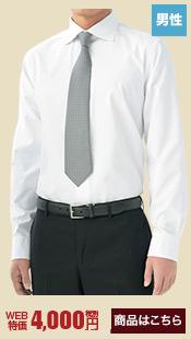 ホテル制服におすすめの男性用ワイドカラーシャツ