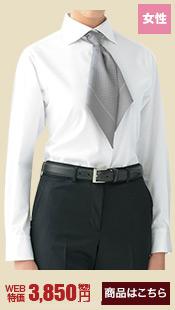 ホテル制服におすすめの女性用ワイドカラーシャツ