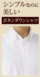 シンプルなのに美しいボタンダウンシャツ