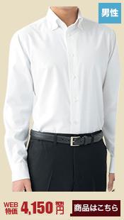 ホテル制服におすすめの男性用ボタンダウンシャツ