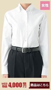 ホテル制服におすすめの女性用ボタンダウンシャツ
