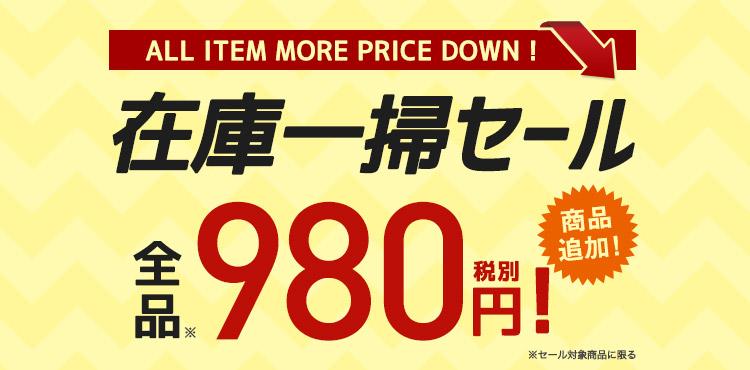 対象商品全て980円!在庫一掃セール